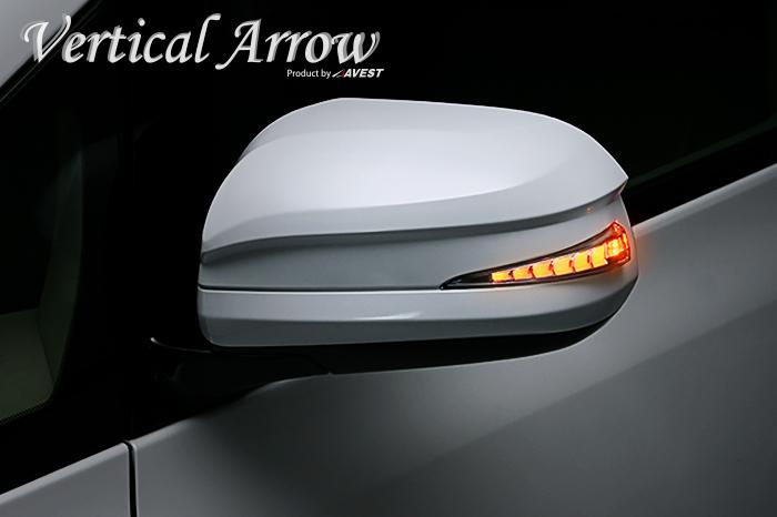 [Vertical Arrow TypeZs]アルファード/ヴェルファイア 20系 ノア/ヴォクシー 70系 エスティマ 50系LED ドアミラー ウインカー レンズ 塗装済