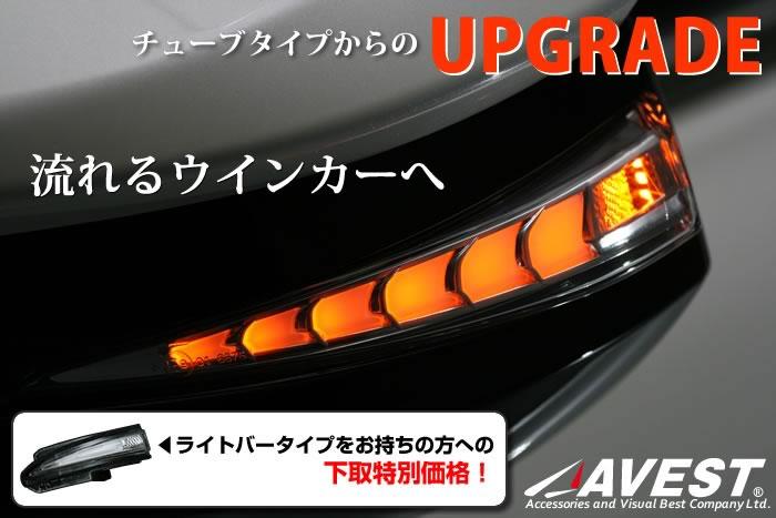【レンズ交換下取価格】流れるウインカー ノア ヴォクシー エスクァイア 80系 ハリアー 60系 シーケンシャル機能付流れるドアミラーウインカーレンズ