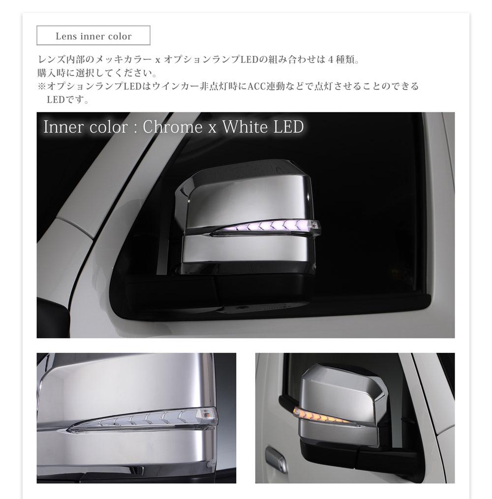 【限定】流れるウインカー ハイエース200系 6型 HIACE シーケンシャル機能付流れるドアミラーウインカーレンズ付カバー クロームメッキ レンズ選択