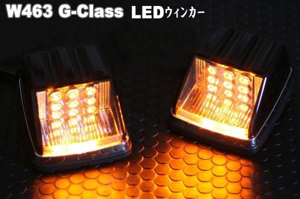 限定DVD付 W463ゲレンデ LEDボンネットウィンカーランプ