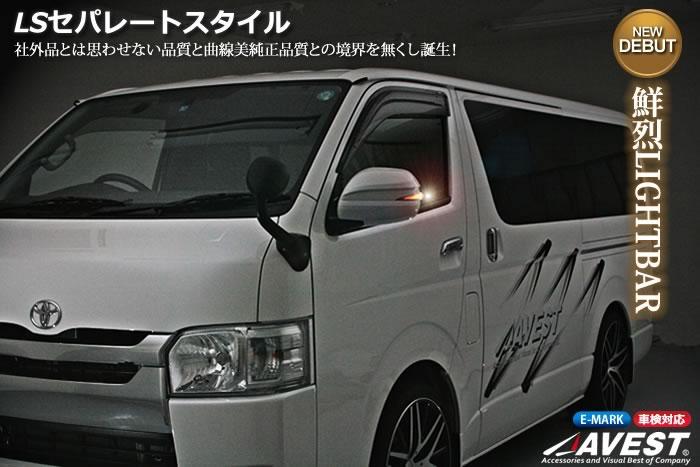 [LSセパレートシリーズ]LEDドアミラーウィンカー ハイエース 200系 塗装済 単色