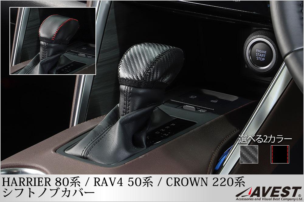 ハリアー80系 シフトノブカバー ブラック カーボン マイクロファイバーレザー