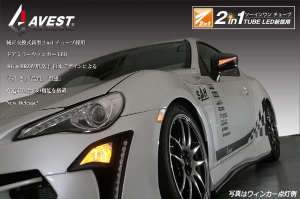 [鮮烈ライトバー][TYPE1]トヨタ 86(ZN6) スバル BRZ(ZC6) ドアミラーウィンカー デイランプ付 インナーメッキ 塗装済