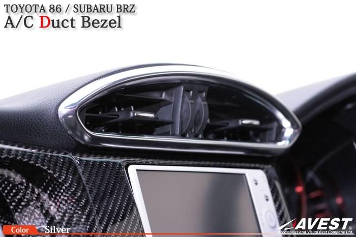 トヨタ 86(ZN6) スバル BRZ(ZC6) エアコン ダクト ベゼル シルバー