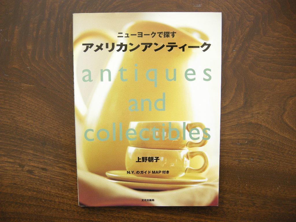 『ニューヨークで探すアメリカンアンティーク antiques and collectibles』 (ペーパーバック) 中古 送料無料