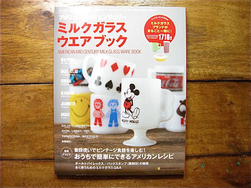 『アメリカンミッドセンチュリー ミルクガラスウェアブック』 (ペーパーバック) 新品S 送料無料