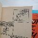 スヌーピー ヴィンテージコミック(ペーパーバック)  英語版 1960年代中心 6冊セット ABランク No.038