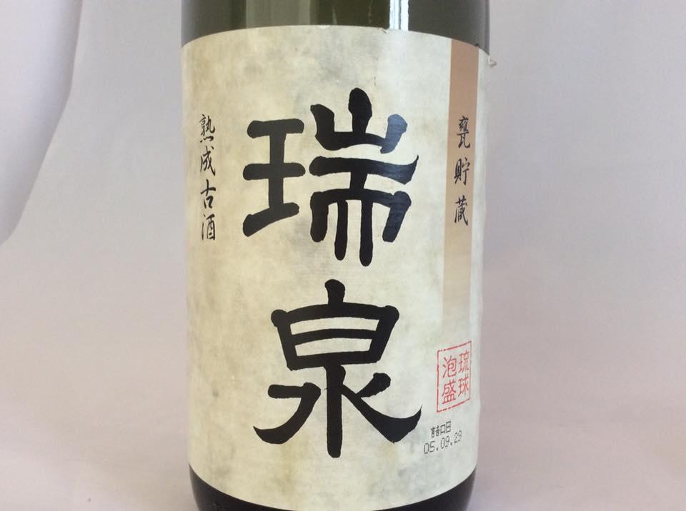 瑞泉 古酒 43度 1800ml〜2005年詰め〜