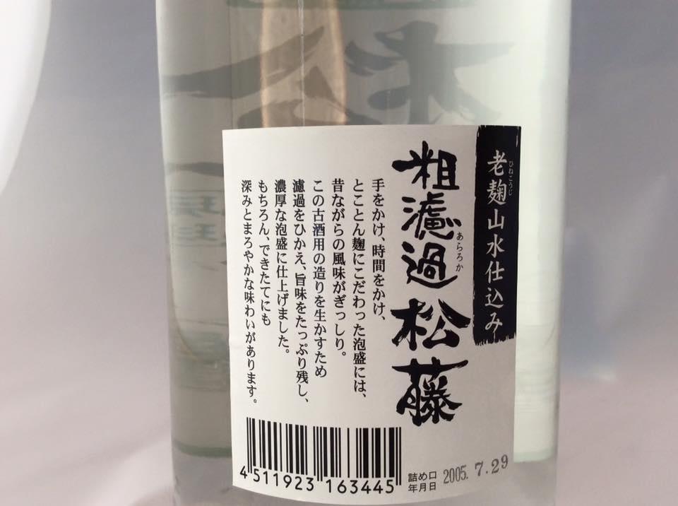 松藤 荒ろ過 44度 1800ml〜2005年瓶詰〜