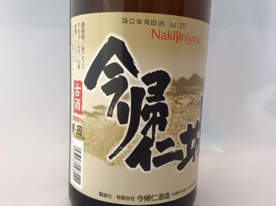 今帰仁城 古酒 43度 1800ml〜2005年詰口:13年以上の古酒〜