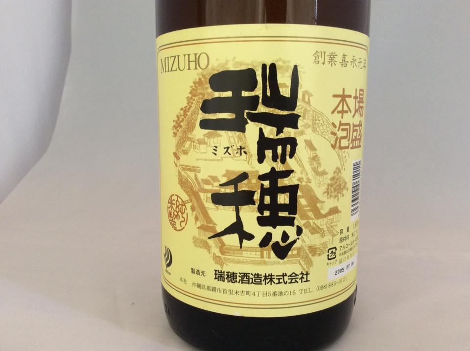 瑞穂 古酒 43度 1800ml〜2005年ビンテージ〜