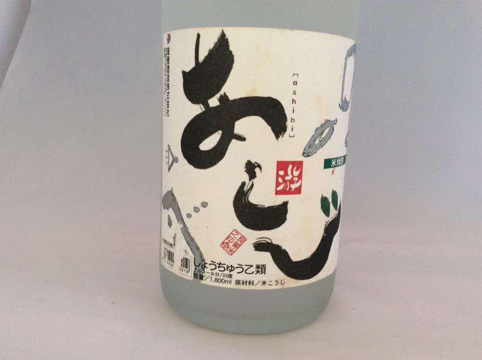 あしび 33度 1800ml〜2005年瓶以前詰め〜