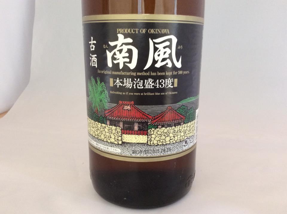 南風 古酒43度 1800ml〜2005年ビンテージ〜
