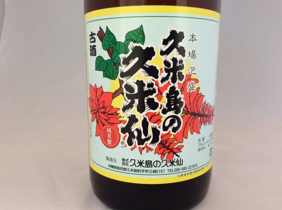 久米島の久米仙 でいご 古酒35度 1800ml〜2005年ビンテージ〜