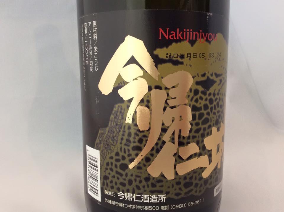 今帰仁城 10年古酒 43度 1800ml〜2005年詰口:20年以上の古酒〜