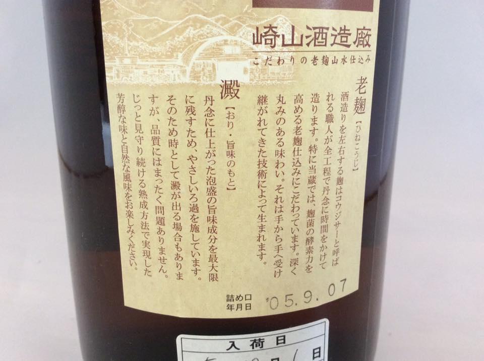 松藤25度 1800ml〜2005年ビンテージ〜