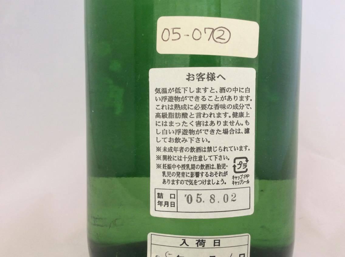 珊瑚礁3年古酒 43度 1800ml〜2005年ビンテージ〜