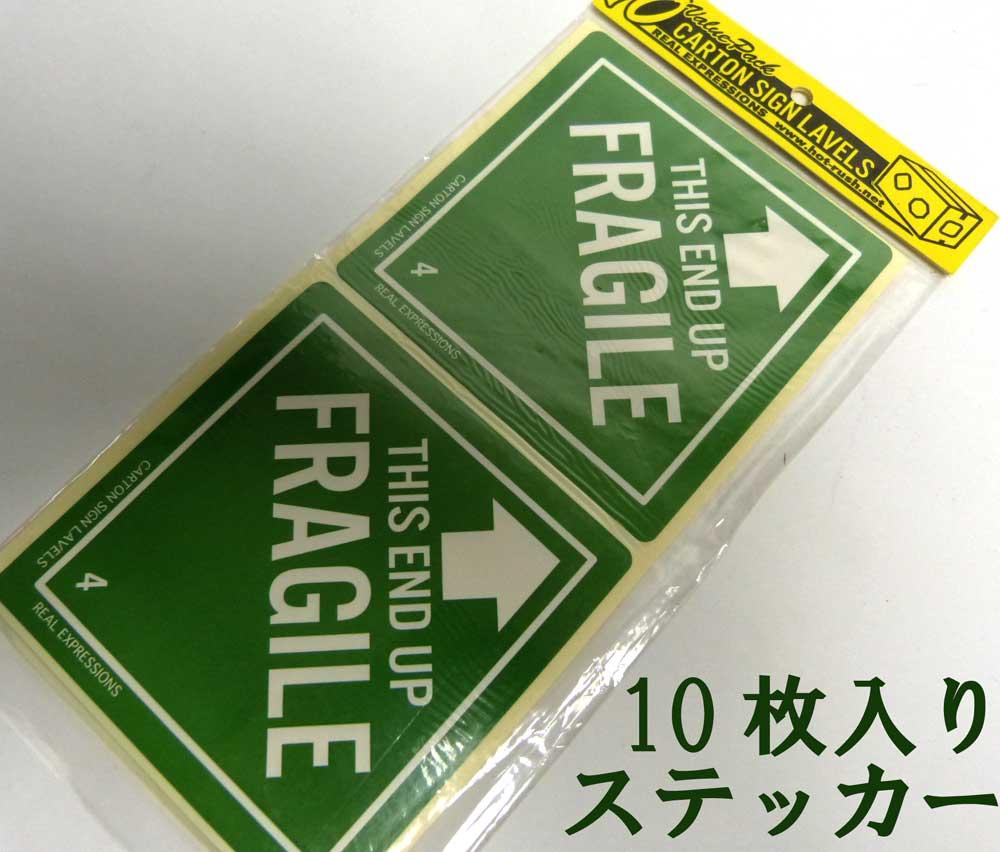 【未使用】10枚入り FRAGILE ステッカー / シール(デッドストック)【中古】【メール便対応可】
