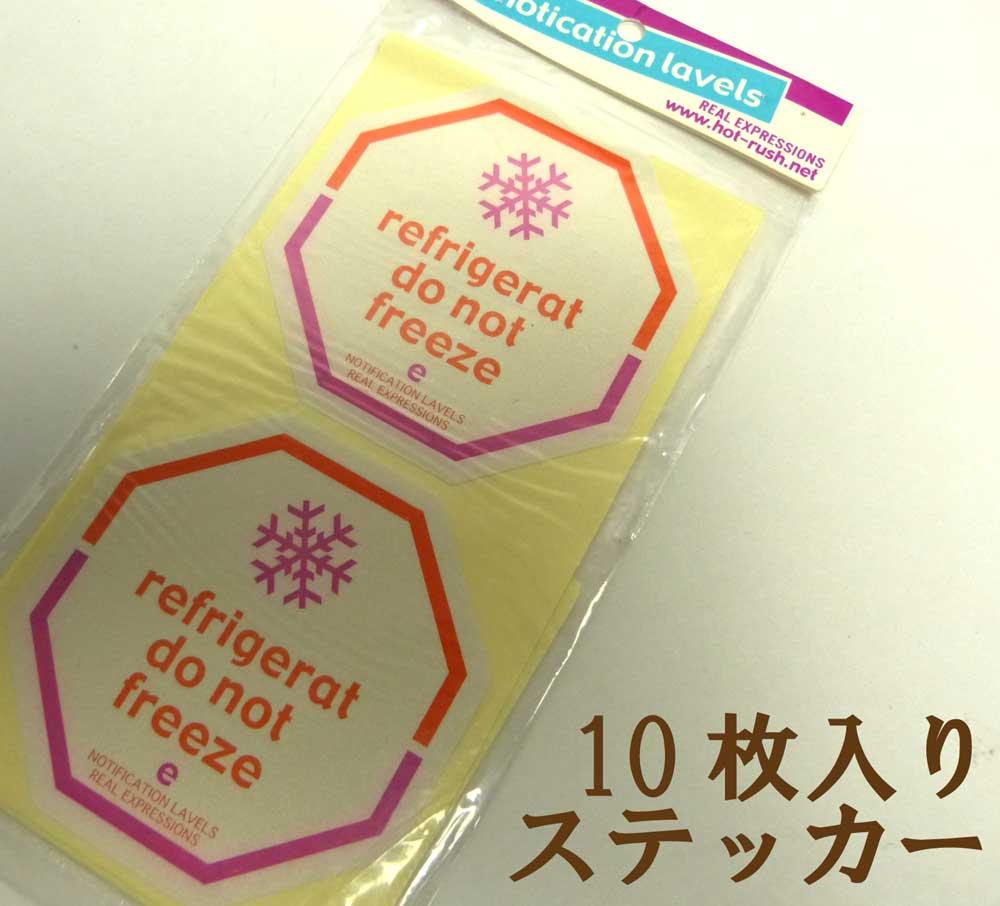 【未使用】10枚入り refrigerat do not freeze ステッカー / シール(デッドストック)【中古】【メール便対応可】