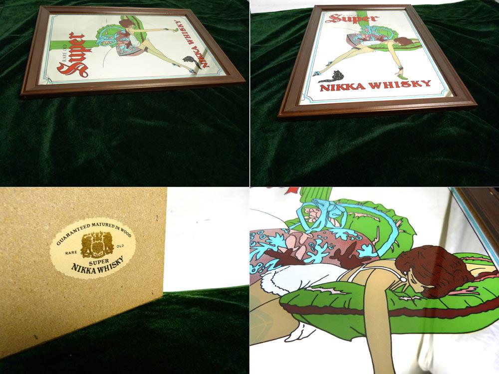 【希少】ノベルティ  / 木製パブミラー/SUPER NIKKA WHISKEY ニッカ ウィスキー /  額装 鏡【中古】