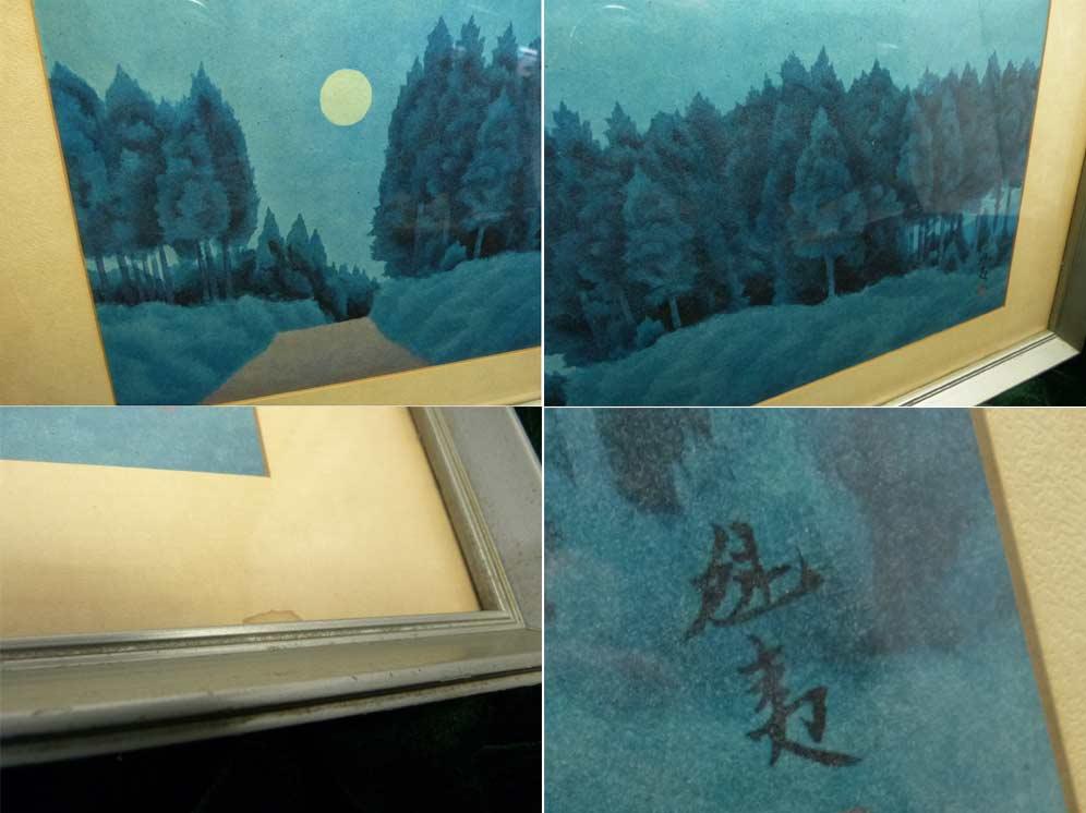 東山魁夷  複製画 日本画 風景画 捺印あり【中古】【送料無料】