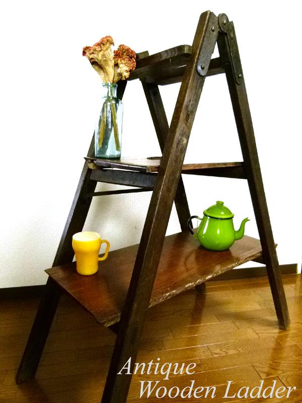 アンティーク 木製ステップラダー / 脚立 / ハシゴ 昭和レトロ 古道具【中古】【送料無料】 【代引き不可】