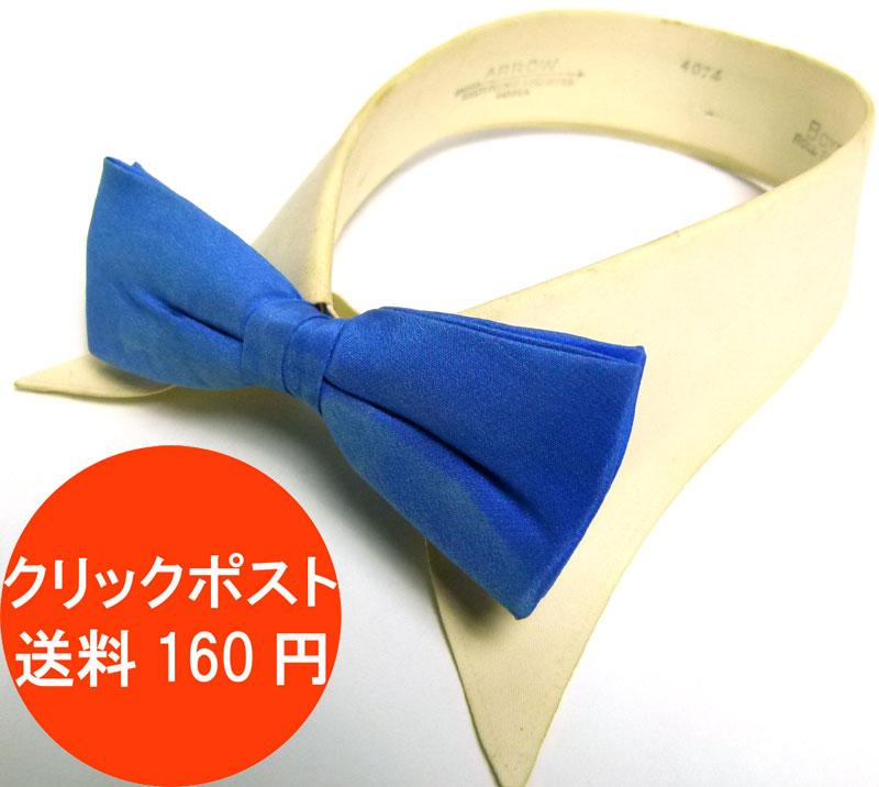 【訳あり】フック式ボウタイ / 蝶ネクタイ (ブルー)【中古】【メール便可】