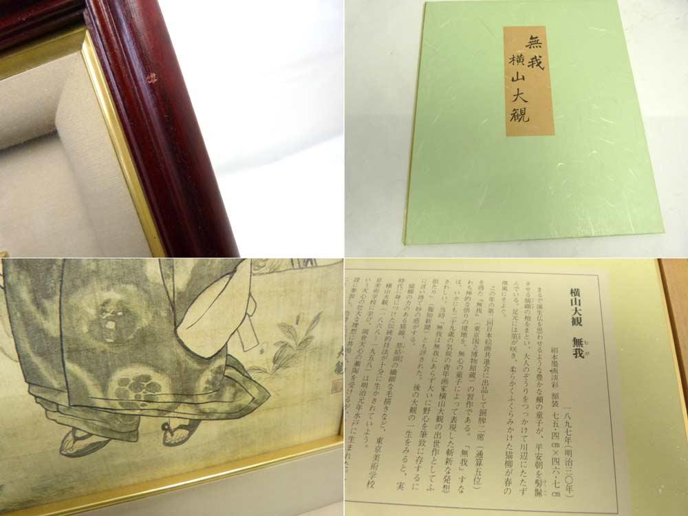 「無我」 横山大観 色紙 木額装【中古】