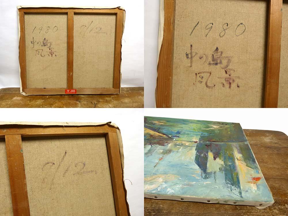 1980年制作 J.Fujii「中の島 風景」油絵/ 油彩画 F10/10号【中古】