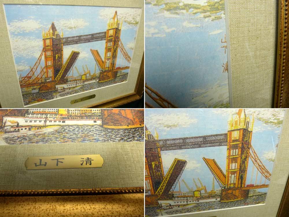 山下 清 / ロンドンのタワーブリッジ ポスター / 希少画集画 / 額装【中古】【送料無料】