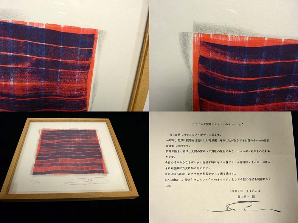 1984年制作 井田照一 リトグラフ /  版画 (エディション・サインあり)(額装)【中古】