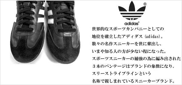 【adidas/アディダス】SAMBA(サンバ)スニーカーUS8(26cm相当)( メンズ )【中古】