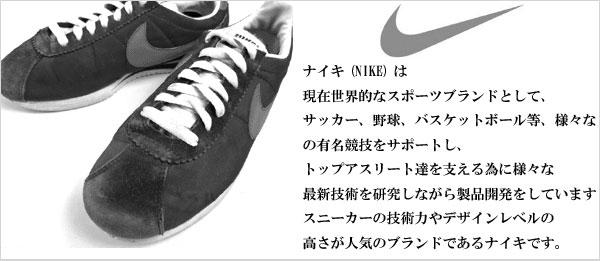 【NIKE/ナイキ】SWEET CLASSIC(スイートクラシック)スニーカー US7.5(24.5cm相当)( レディース )【中古】
