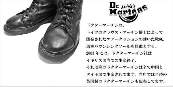 【Dr.Martens/ドクターマーチン】イングランド(英国)製本革レザーブーツ UK7(25.5cm相当)( メンズ )【中古】