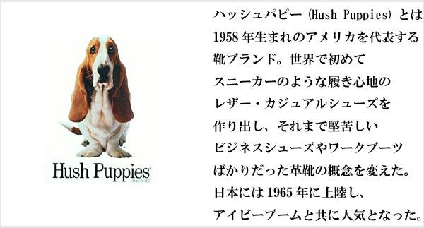 【Hush Puppies/ハッシュパピー】スエードワラビー/チャッカブーツ(デッドストック) 9M(27.5cm相当)( メンズ )【中古】【送料無料】