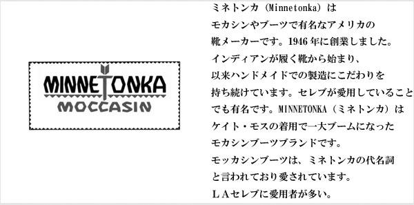 Minnetonka / ミネトンカ スエードフリンジモカシンブーツ 8(24cm相当)( レディース )【中古】