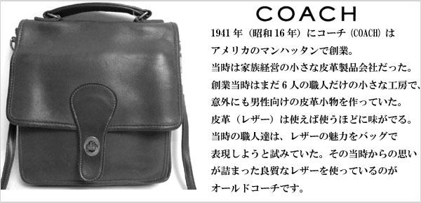 OLD COACH オールドコーチ 本革レザーショルダーバッグ(茶)(メンズ・レディース)【中古】【送料無料】