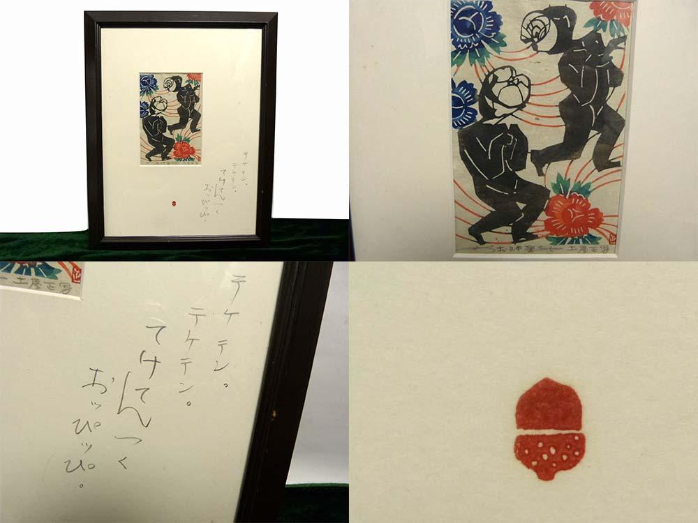 土屋正男 「お神楽」木版画 / 額装 サイン入り【中古】