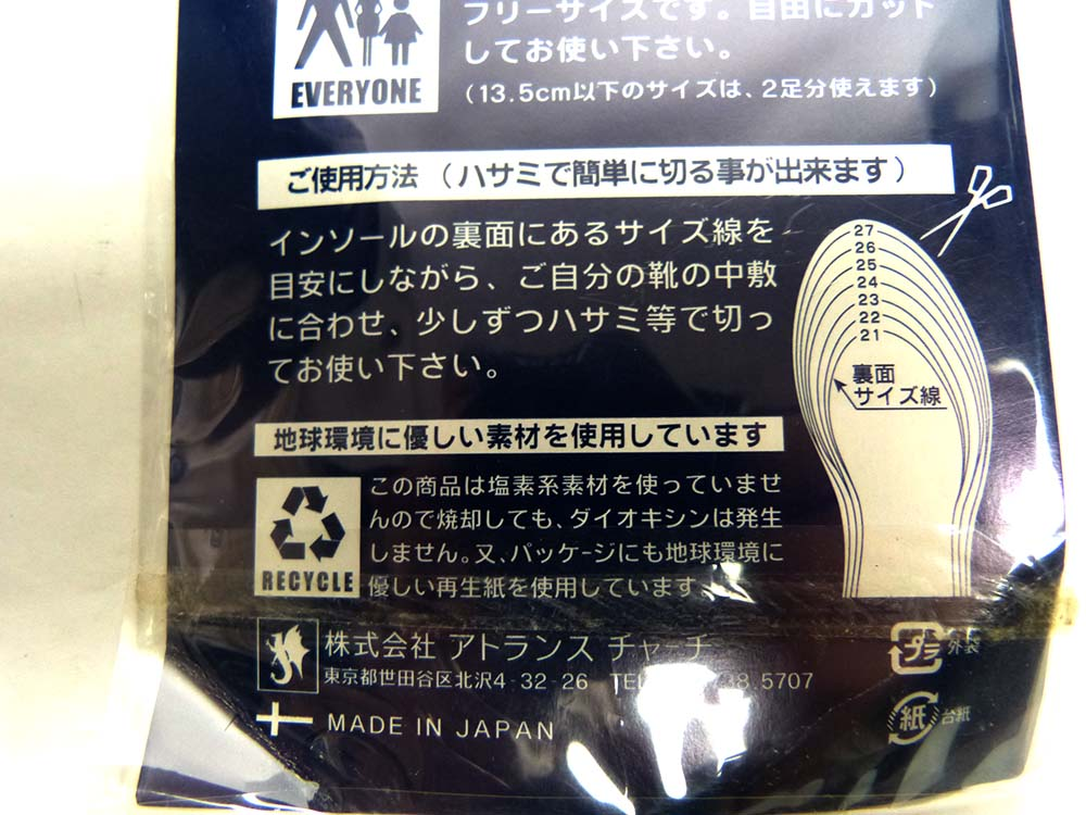 DESIGN INSOLE  男女共用 インソール (21-27.5cm相当) 【デッドストック】【定形外郵便発送】