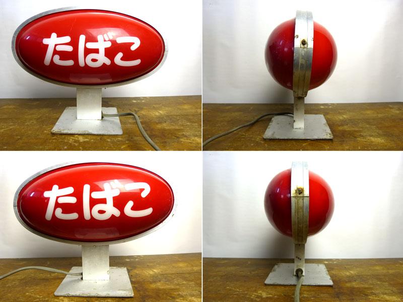 【希少】昭和レトロ たばこ ライト スタンドライト 店舗什器 照明【非売品】【中古】