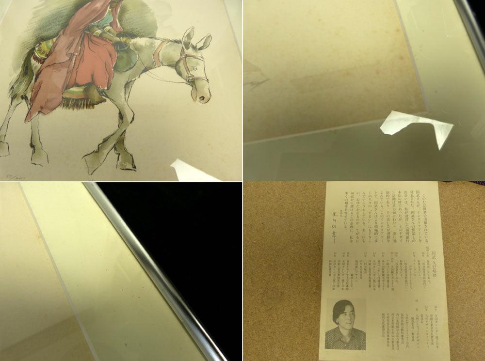 家路 水彩画 / 国武久巳 (57/200)(エディション・サインあり)【中古】