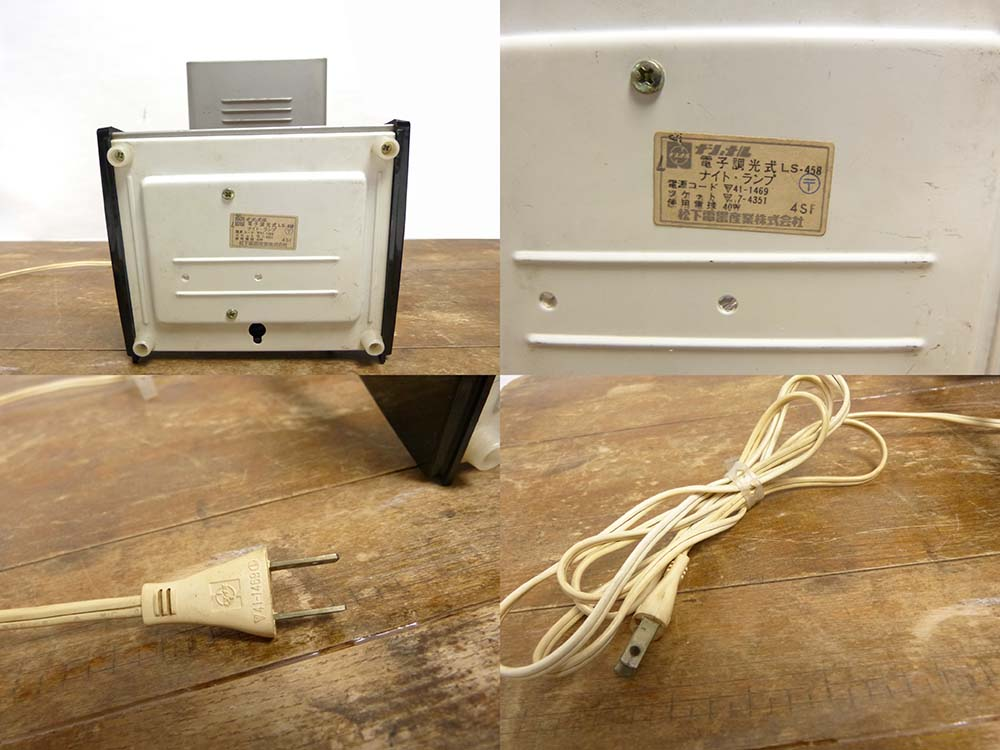 1969年 ナショナル 松下電器 電子調光式 ナイトランプ 40W LS-458 National 白熱灯スタンド / スタンドライト【中古】