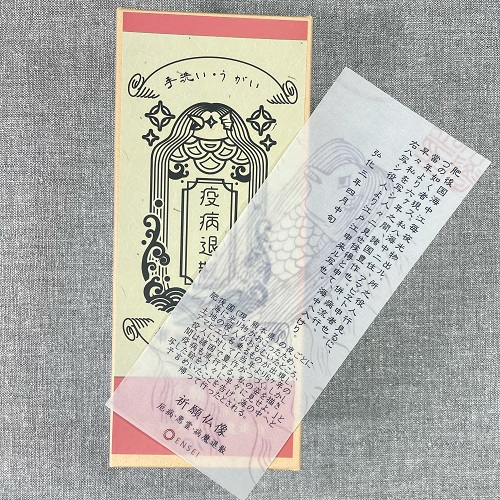 木製 祈願仏像アマビエ 総高13.8�(板台付) 彩色切金