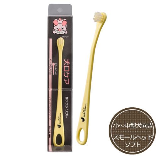 犬口ケア 歯ブラシ [スモールヘッド(小〜中型犬向き)/ソフト]