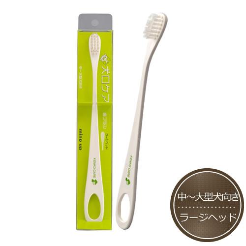 犬口ケア 歯ブラシ [ラージヘッド(中〜大型犬向き)/標準]