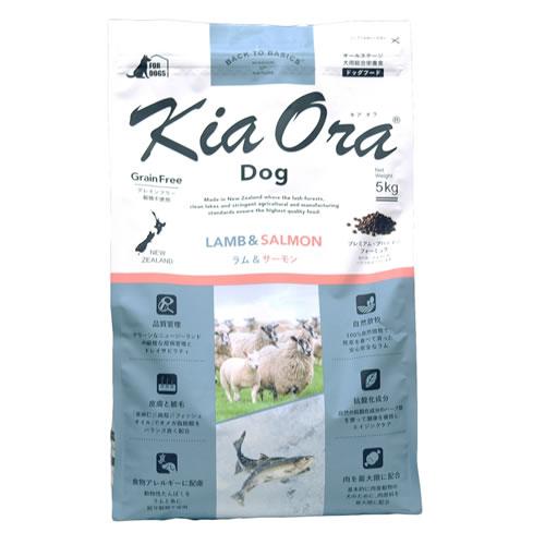 キアオラ(Kia Ora) ドッグフード [ラム&サーモン/5kg]
