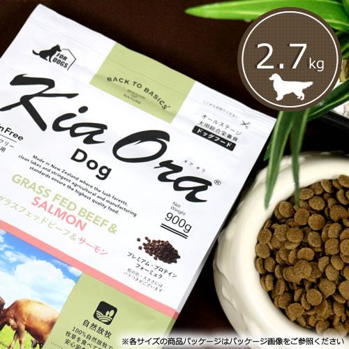 キアオラ(Kia Ora) ドッグフード [グラスフェッドビーフ&サーモン/2.7kg]
