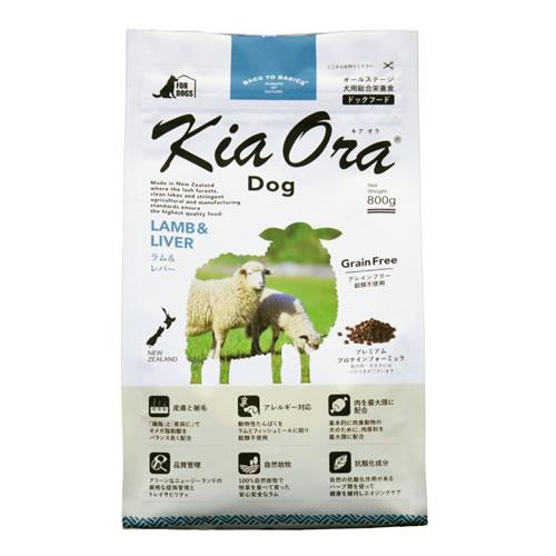 キアオラ(Kia Ora) ドッグフード [ラム&レバー/800g]