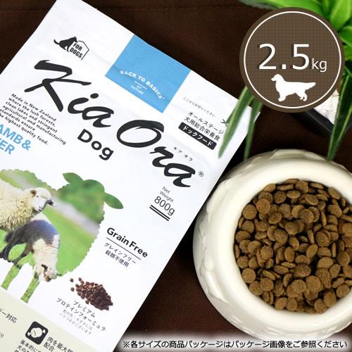 キアオラ(Kia Ora) ドッグフード [ラム&レバー/2.5kg]