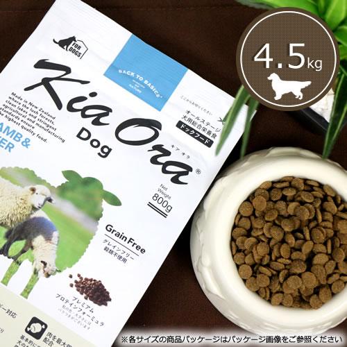 キアオラ(Kia Ora) ドッグフード [ラム&レバー/4.5kg]